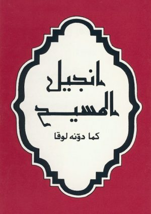 Evangile de Luc en Arabe